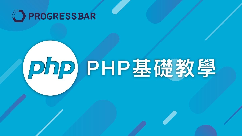 PHP 基礎教學