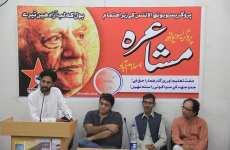 راولپنڈی: 'پروگریسو یوتھ مشاعرہ' کا انعقاد