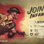 師団一覧【CoD WWII】レベル毎の効果まとめ【WW2】