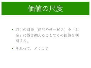 2014_04_19ハタラクラス.007