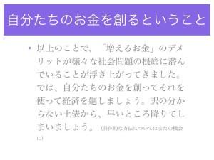 2014_04_19ハタラクラス.034