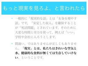 2014_04_19ハタラクラス.030