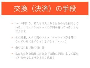 2014_04_19ハタラクラス.014