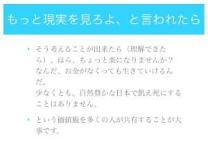 2014_04_19ハタラクラス.032