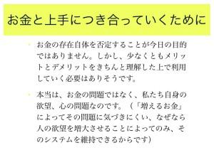 2014_04_19ハタラクラス.033