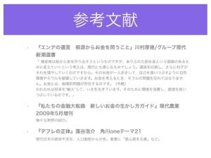 2014_04_19ハタラクラス.040