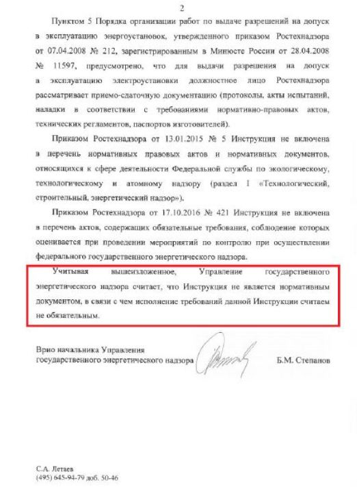 Письмо № 10-00-12-490 от 02.03.2017