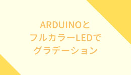 Arduinoで電子制御④ お洒落に酔いしれるフルカラーLED