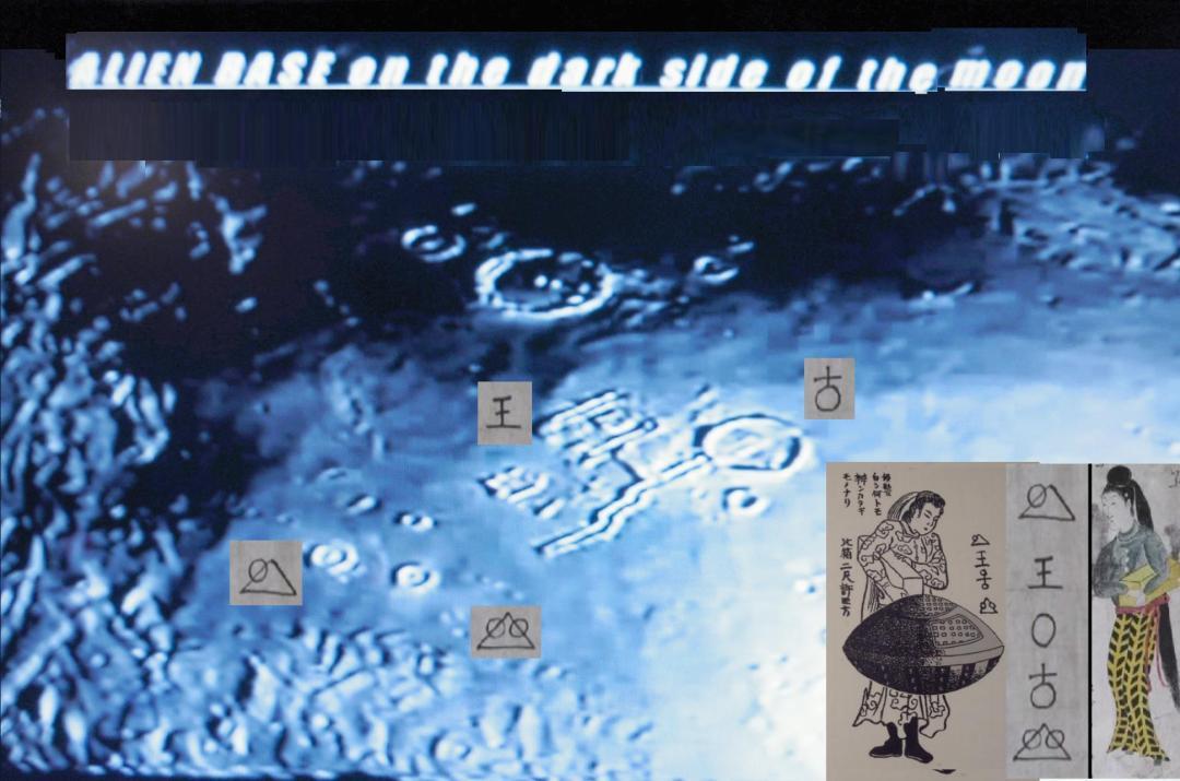 Alien_Base_on_the_Moon_-_Symbols_-Morningstar_enh.jpg