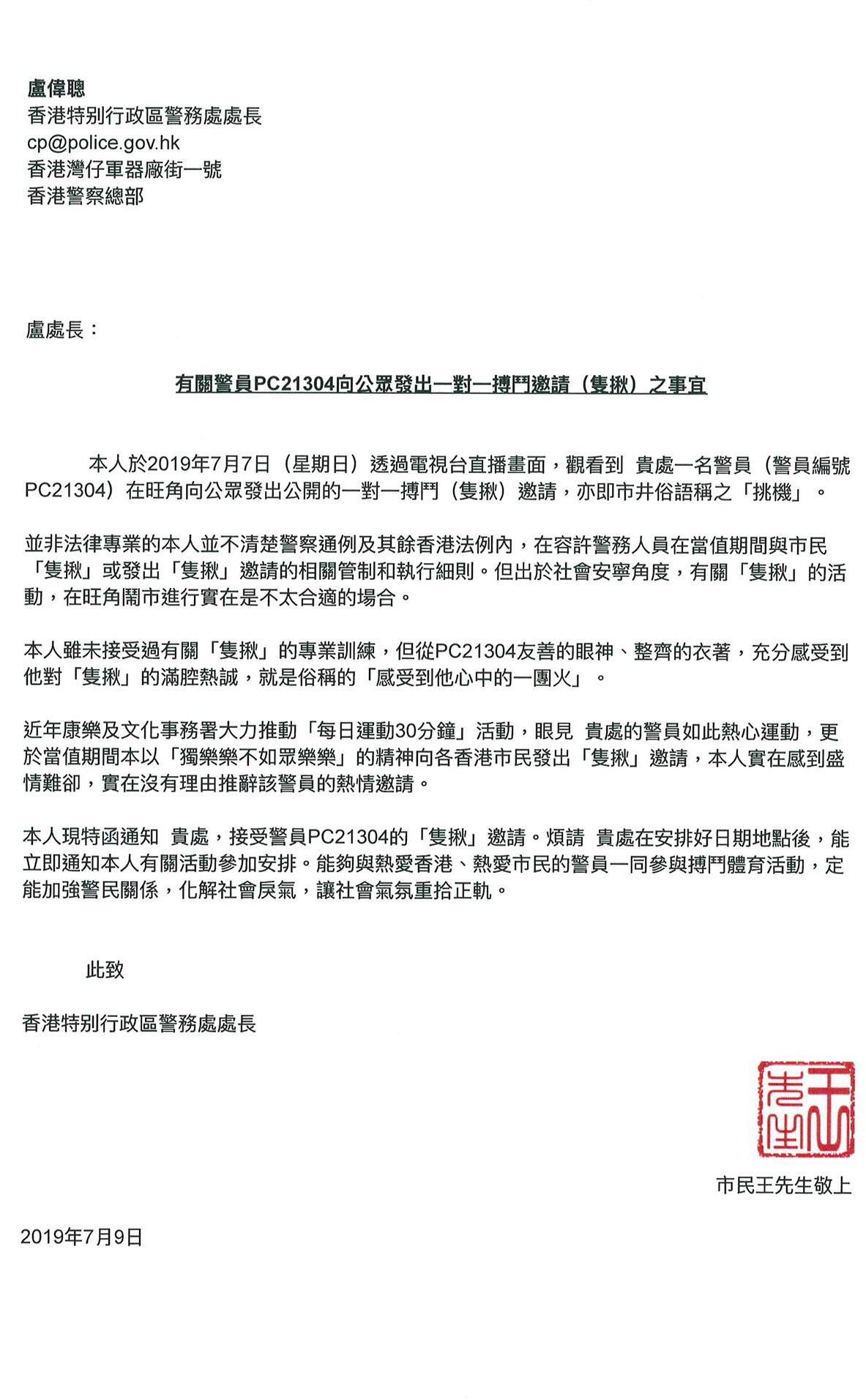 王先生去信警務處處長 應約同警員隻揪 – 白丁往來誌