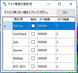 テスト環境初期設定の画面
