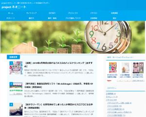 現在のサイトの外観画像