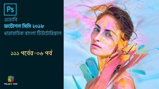 ফটোশপ সিসি ২০১৮ বাংলা টিউটোরিয়াল পর্ব-০৬ (Crop tool)