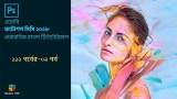 ফটোশপ সিসি ২০১৮ বাংলা টিউটোরিয়াল পর্ব-০৯ (Layer Project 0৩)