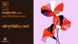 রিলিজ হলো গ্রাফিক ডিজাইনের জন্য এডোবি ইলাস্ট্রেটর সিসি ২০২০ পরিপূর্ণ টিউটোরিয়াল কোর্স