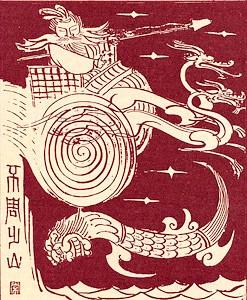 Гун-гун китайский бог