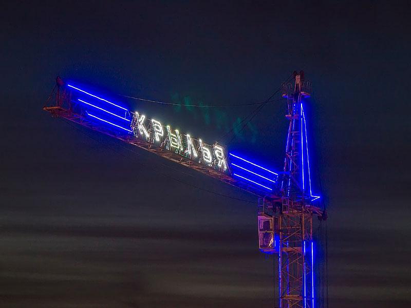 Подсветка башенных кранов дюралайтом