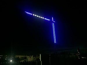 Световые буквы, надпись на башенном кране, на стреле