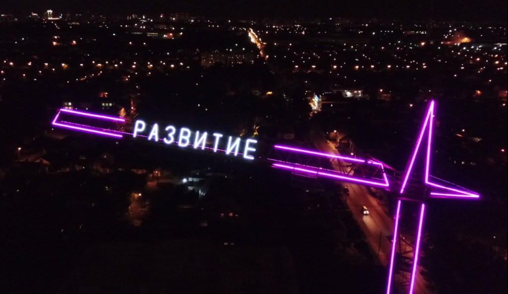 Bashenniy kran Razvitie, Voronezh