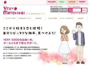 栃木結婚支援センター ベリーマッチング