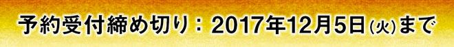 2018年生鮮卸売市場 PROMARTのおせち販売、予約受け付け締切は2017年12月5日(火)までです。ご注意ください。