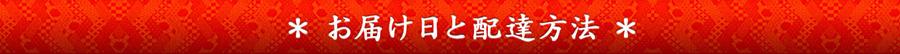 お届け日と配達方法 祇おん江口 おせち料理 6.5寸紙三段重 葵(あおい) 全39品 【冷凍】送料込・税込