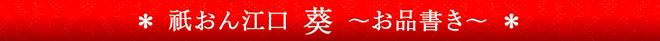 お品書き 祇おん江口 おせち料理 6.5寸紙三段重 葵(あおい) 全39品 【冷凍】送料込・税込