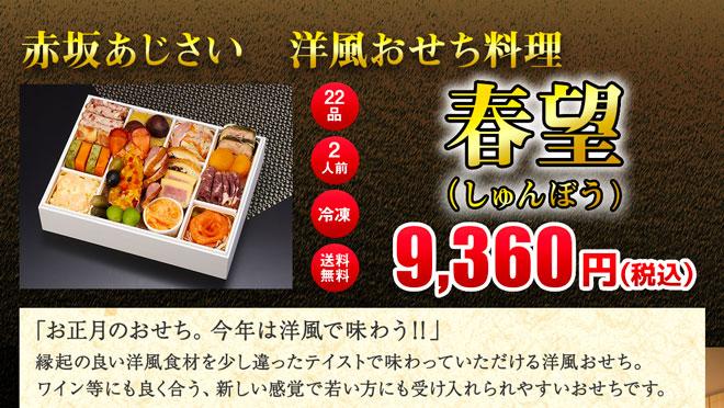 赤坂あじさい おせち料理 春望(しゅんぼう) 全22品 9,360円(税込・送料込)
