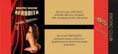 Промочек Afrodita
