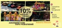 Промочек Amusement park Albena