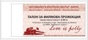 Промочек Фестивален и конгресен център - Варна