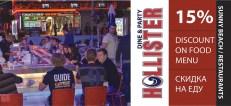 Промочек Hollister