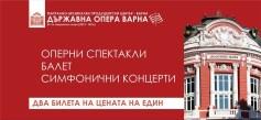 Промочек Опера Варна
