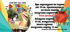 Промочек Детски кът Варна