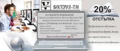 Промочек ВИКТОРИЯ-ПМ
