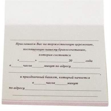 Как правильно заполнить пригласительные на свадьбу образец, открытка марта своими