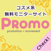PROMO(プロモ)-女性のためのモニターサイト-