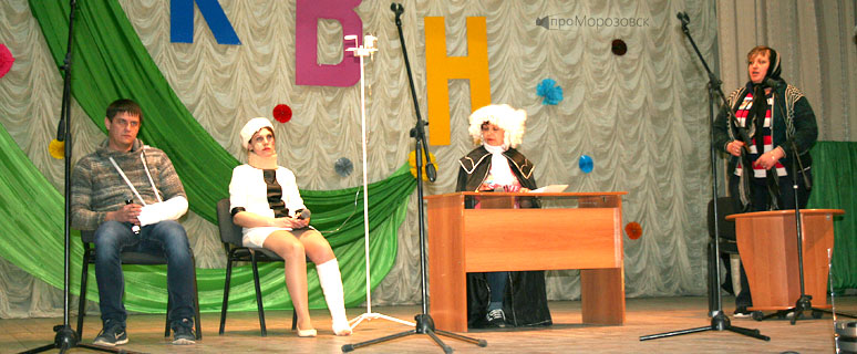 КВН, День смеха в Морозовском районе, Ростовская область