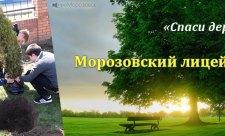 Морозовский лицей №1 Спаси дерево Ростовская область