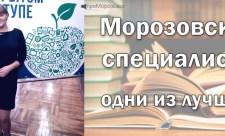 Морозовские библиотекари