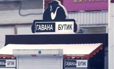Гавана в Морозовске, Ростовская область