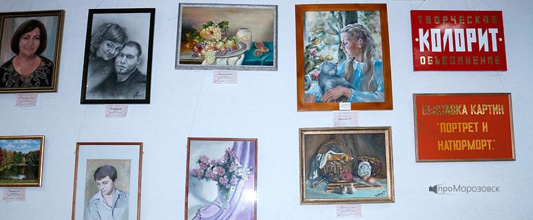 Выставка Морозовских художников Колорит