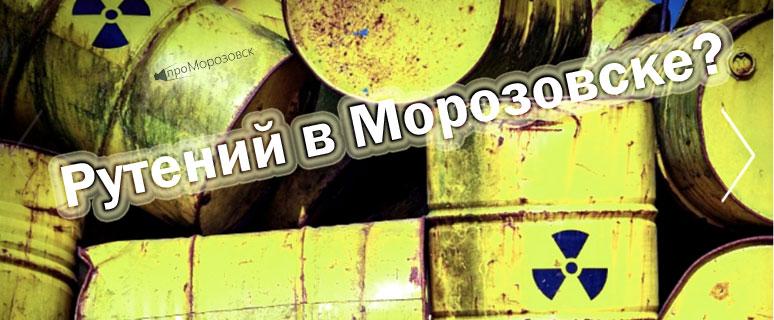 Рутений в Морозовске