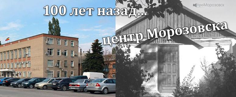 Клуб Отдых Морозовск История Морозовска
