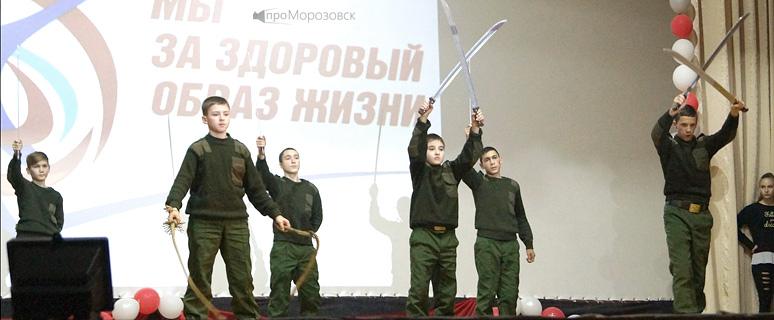 Морозовск Стоп СПИД