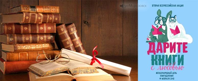 Дарите книги, Морозовская библиотека