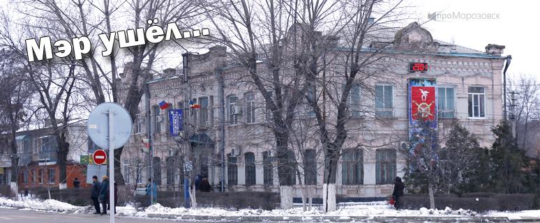 Мэр Морозовска ушел