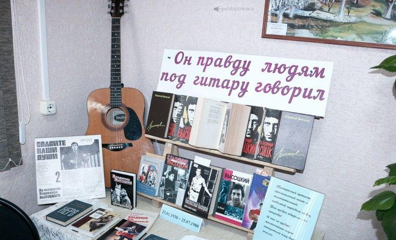 Морозовск, Юбилей Высоцкого