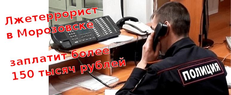 Лжетеррорист в Морозовске