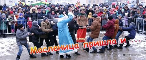 Масленица в Морозовске